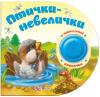 фото Птички-невелички, Азбукварик, Зубкова В.