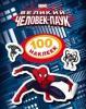 фото Disney Человек-паук. 100 наклеек, Росмэн