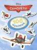 фото Disney Самолеты. 100 наклеек, Росмэн