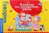 фото Альбом по развитию речи, Росмэн, Батяева С. В.