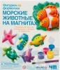 фото Морские животные на магнитах 4M 00-03511