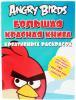 фото Большая красная книга креативных раскрасок, Angry Birds АСТ 79697