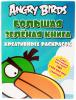 фото Большая зеленая книга креативных раскрасок, Angry Birds АСТ 02531