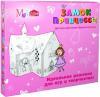 фото Домик картонный Май дом Замок принцессы MD02
