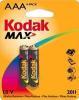 фото Батарейки Kodak MAX LR03-2BL