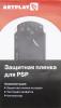 фото Защитная пленка для Sony PSP E1008 Artplays