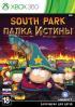 фото South Park: Палка Истины 2014 Xbox360