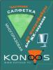 фото Влажная салфетка для ЖК-экранов Konoos KIM-1