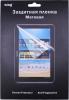 фото Защитная пленка для Samsung Galaxy Note 10.1 P6010 Ainy матовая