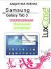 фото Защитная пленка для Samsung GALAXY Tab 3 Lite 7.0 SM-T111 LuxCase суперпрозрачная