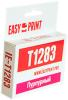 фото Картридж для Epson Stylus SX420W EasyPrint IE-T1283