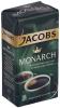фото Молотый Jacobs Monarch 250