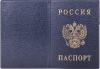 фото Обложка для паспорта 2203.В-101
