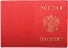 фото Обложка для паспорта 2203.В-102
