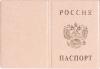 фото Обложка для паспорта 2203.В-105