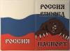 фото Обложка для паспорта Эврика N155