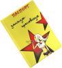 фото Обложка для паспорта Эврика N170 Умницы красавицы