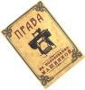 фото Обложка для паспорта Эврика N189 На пользование машинкой
