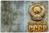 фото Обложка для паспорта Эврика N203 Рожден В СССP