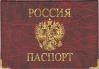 фото Обложка для паспорта ОД 7-01