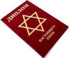 фото Диплом Эврика Настоящего еврея