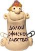 фото Фигурка Эврика Долой офисное рабство 93119