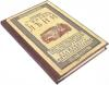 фото Книга для записей Эврика О пользе лени 93897