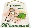 фото Плакат Эврика у меня все ОК, тебе плохо? 91590