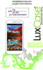 фото Защитная пленка для Fly IQ451 Vista LuxCase антибликовая