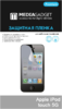 фото Защитная пленка для Apple iPod touch 5G Media Gadget Premium антибликовая