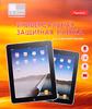 фото Защитная пленка для Apple iPad Air Media Gadget Premium антибликовая