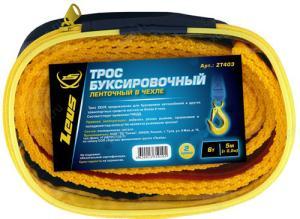 Буксировочный трос Zeus ZT403 SotMarket.ru 300.000