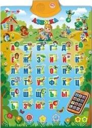 Плакат Азбука-1 SotMarket.ru 1120.000