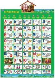 Плакат УМка Азбука. Учим с Машей и Медведем SotMarket.ru 1250.000