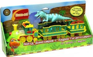 Игрушки поезд динозавров купить