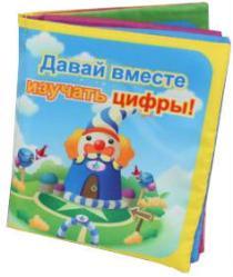 фото Игрушка для ванной Книжка Водные рисунки Цифры Shantou Gepai CHH55-A