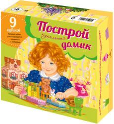 Фото кубики Эксмо Построй кукольный домик