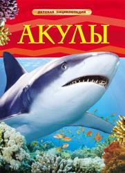 Акулы, Росмэн, Миллер Д. Ш. SotMarket.ru 260.000