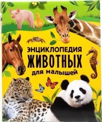 Энциклопедия животных для малышей, Росмэн SotMarket.ru 430.000