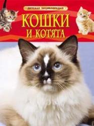 Кошки и котята, Росмэн SotMarket.ru 180.000