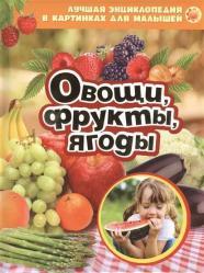 Фото Овощи, фрукты, ягоды, Росмэн