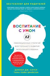 фото Воспитание с умом. 12 революционных стратегий всестороннего развития мозга вашего ребенка, Эксмо, Дэниэл Дж. Сигел, Тина Пэйн Брайсон