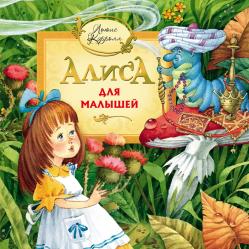 Алиса для малышей, Росмэн, Кэрролл Л. SotMarket.ru 160.000