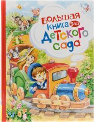 фото Большая книга для детского сада, Росмэн