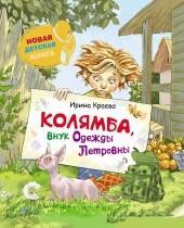 Колямба, внук Одежды Петровны, Росмэн, Краева И. SotMarket.ru 240.000