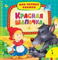 Товар - Красная шапочка Росмэн, Ш. Перро
