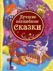 Лучшие волшебные сказки, Росмэн SotMarket.ru 290.000