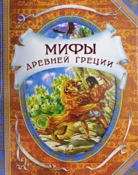 фото Мифы древней Греции, Росмэн, Кэрролл Л.