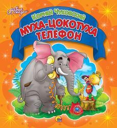 Муха-Цокотуха. Телефон, Проф-Пресс, Чуковский К. SotMarket.ru 210.000