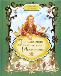 фото Приключения барона Мюнхаузена, Росмэн, Распэ Р.